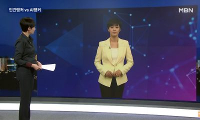 South Korean TV Station Introduces An Artificial Intelligence-Based Host